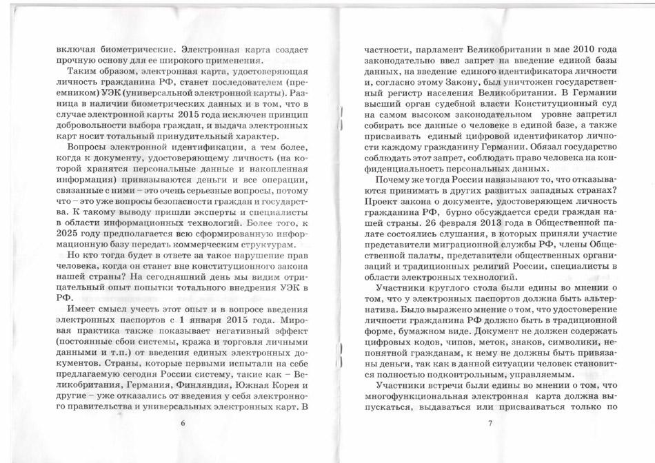 Обращение членов Псковского Епархиального Совета