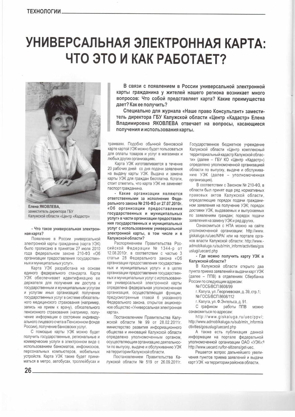 Статья из журнала «Наше право» (Калуга)